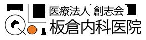 医療法人創志会板倉内科医院
